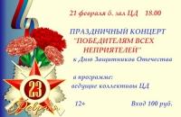 Театрализованном концерте, посвящённом Дню Защитника Отечества! В Ермаковском ЦД