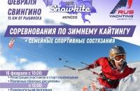 Кубок Рыбинского моря - 2019 в деревне Свингино