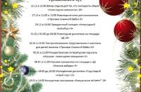Новогодняя афиша - 2019 года в Ермаково