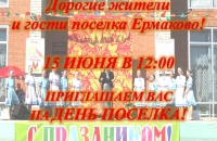 Программа «День поселка в Ермаково» 2019 года!