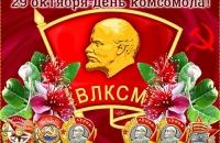 День рождения Комсомола в п. Ермаково