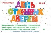 Приглашаем всех жителей поселка на день открытых дверей! В Ермаковский ЦД
