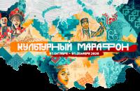 Культурный марафон в Ермаковском ЦД
