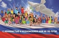 Всероссийская Акция «С ненавистью и ксенофобией нам не по пути» в п. Ермаково