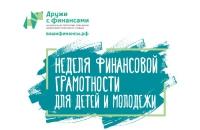 Неделя финансовой грамотности в Ермаковском ЦД