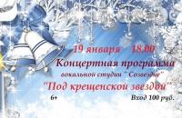 Cказочный концерт! в п.Ермаково